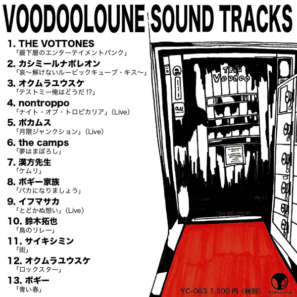 VOODOOLOUNGE SOUND TRACKS